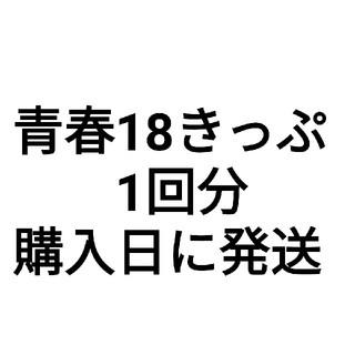 青春18きっぷ 1回分 即日発送(鉄道乗車券)