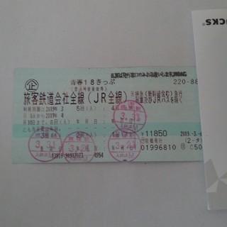 青春18きっぷ 一回分(鉄道乗車券)