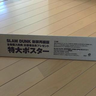 スラムダンク 特大ポスター [非売品・新品未開封](ポスター)