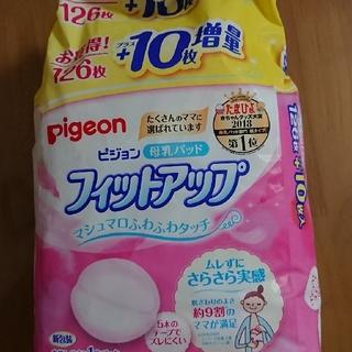 ☆送料無料☆母乳パッド 40枚20組セット(母乳パッド)