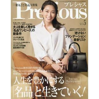 ドゥロワー(Drawer)のプレシャス precious☆5号 最新号☆ 雑誌(その他)