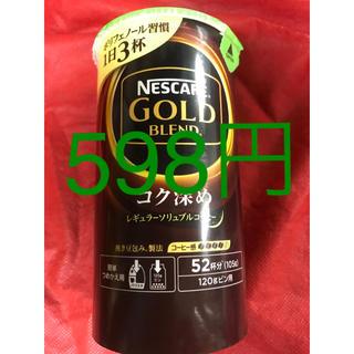 ゴールドブレンドこく深め105g  おまとめ時の割引単価598円(茶)