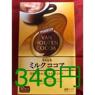 バンホーテン ミルクココアスティック1箱  おまとめ時の割引単価348円(茶)