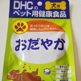 ディーエイチシー(DHC)のDHC おだやか(犬)