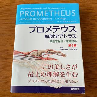 プロメテウス 解剖学アトラス 解剖学総論 運動器系 第3版(健康/医学)