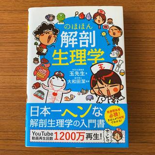 のほほん解剖生理学(健康/医学)