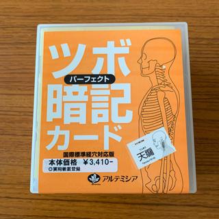 パーフェクト ツボ暗記カード 国際標準経穴対応版(健康/医学)