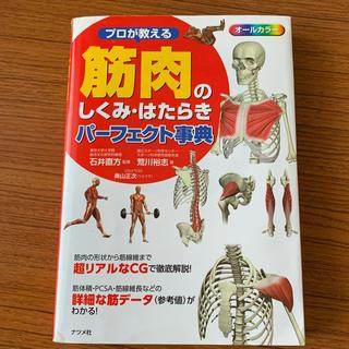 筋肉のしくみ・はたらきパーフェクト事典(健康/医学)