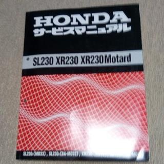 ホンダ(ホンダ)のXR230取り扱い説明書とパーツマニュアル(カタログ/マニュアル)