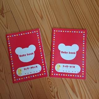ミキハウス(mikihouse)の【お値下げ】ミキハウス 育児記録ノート Baby book(セット割引致します)(その他)