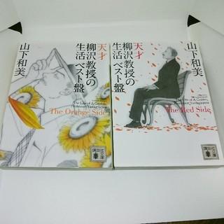 文庫2冊 天才柳沢教授の生活 ベスト盤赤,オレンジ山下和美 (青年漫画)