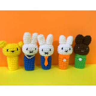 うさぎと黄色いくまちゃん 指人形 編みぐるみ5個セット ハンドメイド   (あみぐるみ)