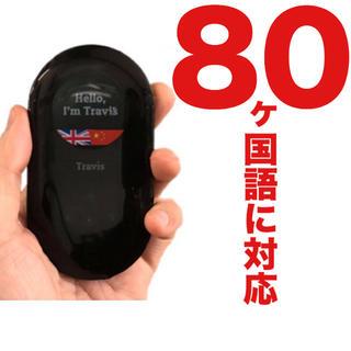 【新品】翻訳機手のひらに80ヶ国語トラヴィスTravis SIM&Wi-Fi  (旅行用品)