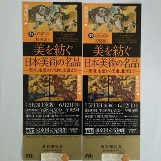 「美を紡ぐ 日本美術の名品」 2枚セット(美術館/博物館)
