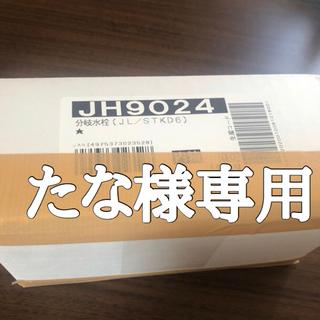 分岐水栓 JH9024(食器洗い機/乾燥機)