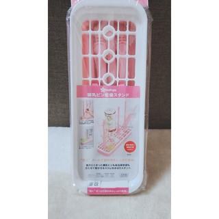 ニシマツヤ(西松屋)の『新品』哺乳瓶乾燥スタンド(哺乳ビン用消毒/衛生ケース)