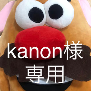 kanon様専用(その他)