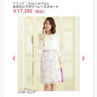 デビュードフィオレ(Debut de Fiore)の今期大人気完売商品!!ボカシフラワースカート♡Sサイズ(ひざ丈スカート)
