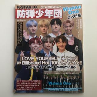 ボウダンショウネンダン(防弾少年団(BTS))の防弾少年団 Wanna One 雑誌(その他)