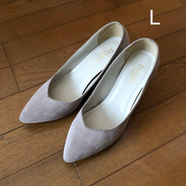 Discoat(ディスコート)の【Lサイズ】ディスコート レディース パンプス グレージュ レディースの靴/シューズ(ハイヒール/パンプス)の商品写真