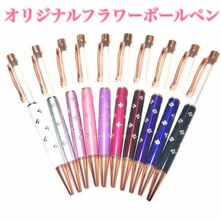 お花のハーバリウムボールペン10セット(その他)