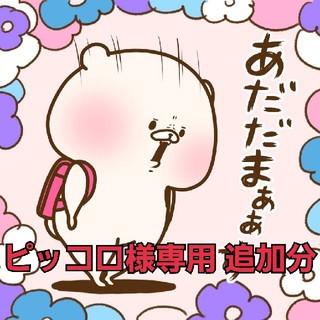 ピッコロ様専用(その他)