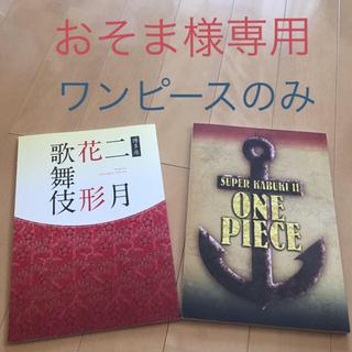 市川猿之助さん主演歌舞伎パンフ  2点セット(ワンピース、二月花形歌舞伎)(伝統芸能)