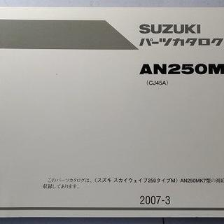 AN250MK7 スカイウェイブ パーツカタログ 2007-3(カタログ/マニュアル)