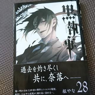 黒執事 最新刊 28 難あり(少年漫画)