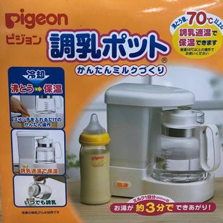ピジョン(Pigeon)の最終お値下Pigeon♡新品♡未使用♡ 調乳ポット (離乳食調理器具)