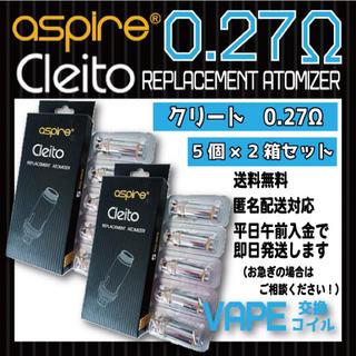 アスパイア(aspire)の0.27Ω★送料無料★アスパイア  Cleito クリート コイル5個入×2箱(タバコグッズ)