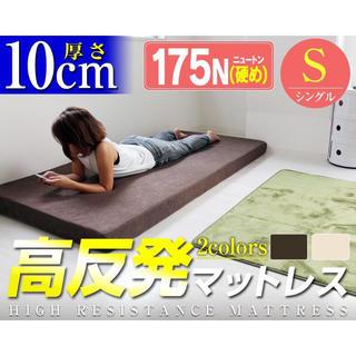 新品*高反発マットレス 高反発ウレタン シングル 10cm(シングルベッド)