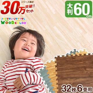 60cm 32枚 6畳 木目調 単色 大判 ジョイントマット(フロアマット)