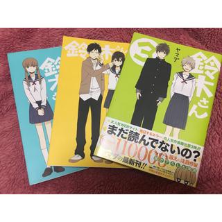 スクウェアエニックス(SQUARE ENIX)の鈴木さん 1-3巻セット(少女漫画)