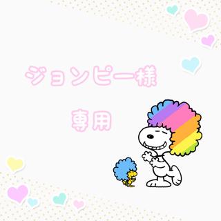 スヌーピー(SNOOPY)の♡ ジョンピー様専用 ♡(その他)