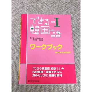 できる韓国語 初級I ワークブック(語学/参考書)