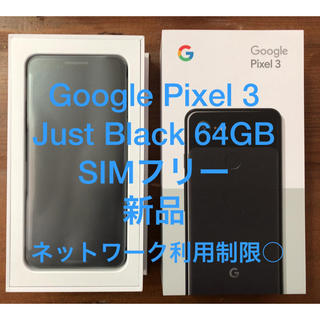 アンドロイド(ANDROID)のGoogle Pixel3 Black 64GB SIMフリー 新品 制限○(スマートフォン本体)