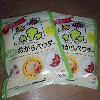 キッコーマン(キッコーマン)のキッコーマン 豆乳おからパウダー 120g 2袋セット 健康 ダイエット☆(豆腐/豆製品)