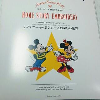 ディズニー(Disney)のブラザー刺繍カード ディズニーキャラクターズ楽しい世界(その他)