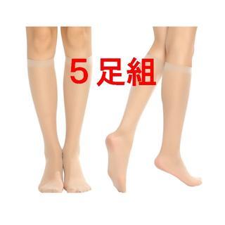 5足セット ストッキング ひざ下 ベージュ 新品(タイツ/ストッキング)