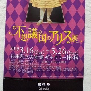 アリス展    不思議の国のアリス展    チケット    招待券(美術館/博物館)