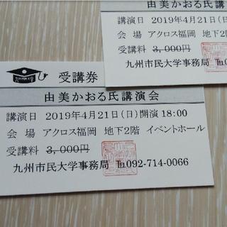 【りちゃん様専用】九州市民大学 由美かおる氏 講演会(その他)