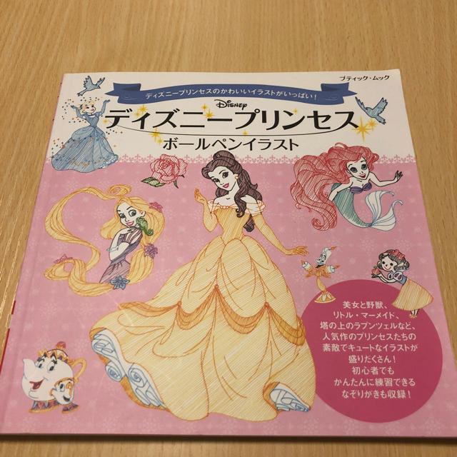Disney ディズニープリンセス ボールペンイラストの通販 By ゆーの