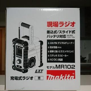 マキタ(Makita)のマキタ現場ラジオ(ラジオ)