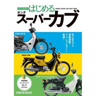 ココからはじめるホンダスーパーカブ カブビギナーに最適! 定価2,500円(カタログ/マニュアル)