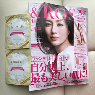 タカラジマシャ(宝島社)の☆新品&未開封☆ &ROSY アンドロージー  4月号付録 (アイライナー)