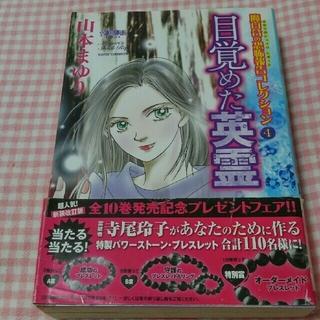 HONKOWA☆目覚めた英霊☆山本まゆり(少女漫画)