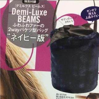 デミルクスビームス(Demi-Luxe BEAMS)のwith 2017年11月 付録 ふわふわファーの2wayバケツ型バッグ(ショルダーバッグ)
