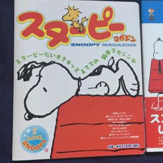 スヌーピー(SNOOPY)のスヌーピーマガジン1巻 1刷(趣味/スポーツ)