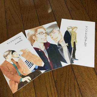 ケンジとシロさん 3冊セット(BL)